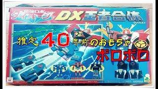 自宅の物置を整理していたら、懐かしのおもちゃがたくさん出てきました。 今回は今は無きクローバー社の「DX王者合体最強ロボダイオージャ」...