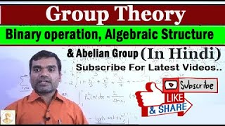 Group theory -  Binary operation, Algebraic structure & Abelian Group in hindi thumbnail