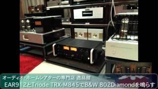 ear 912 と triode trx m845 で tannoy kingdom royal を鳴らす
