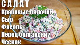 Салат крабовый с красной фасолью сыром и чесноком Простой рецепт