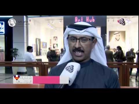Art Hub The Founding Leader Exhibition Abu Dhabi Tv Youtube