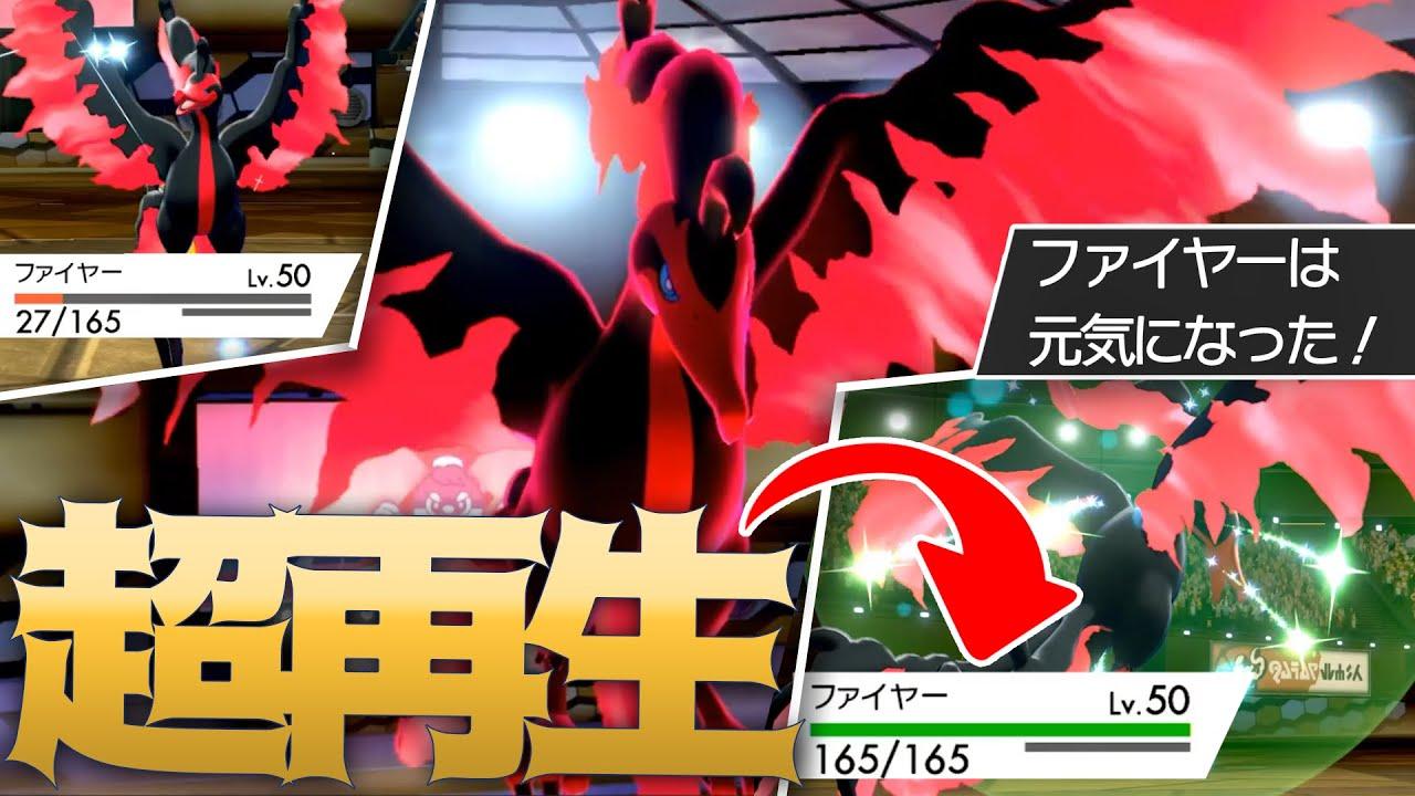"""不死鳥!ピンチの状況から超再生する新型""""ガラルファイヤー""""【ポケモン剣盾】"""