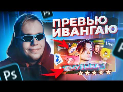 """СДЕЛАЛ ПРЕВЬЮ ИВАНГАЮ для """"МЕМУЗЫКА 3"""" в PHOTOSHOP"""