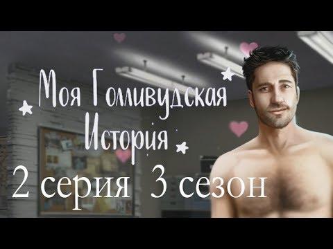 Моя Голливудская История 2 серия Надел наручники и... (3 сезон) Клуб романтики