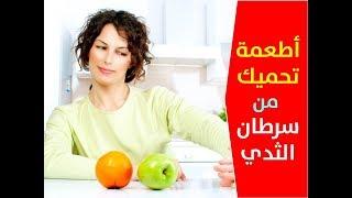 أطعمة تحميك من سرطان الثدى | الاطعمة التي تحارب السرطان