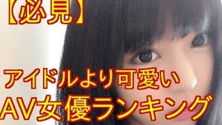 最近のAV女優は可愛い! アイドルより可愛い AV女優ランキング。 関連動...