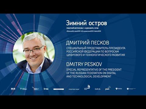Дмитрий Песков: «Глобальные