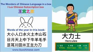 Let's read the book 大力士!