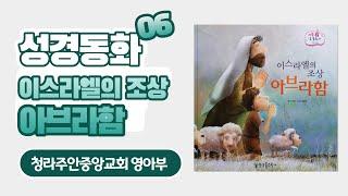 청라주안중앙교회 영아부 말씀쏙쏙 성경동화 6