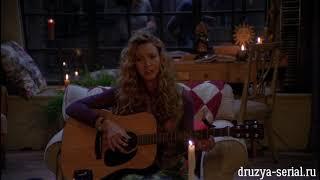 Фиби поет песню когда потух свет в Нью Йорке