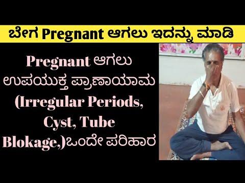 Download [Kannada]Pranayama#maryamtipsinkannda