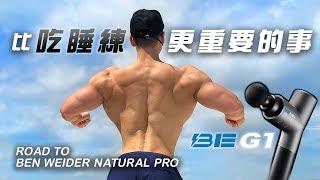 大H | IFBB PRO 備賽計畫EP3 | 如何恢復肌肉彈性 我的肌肉放鬆方式 震動按摩槍正確運用 BE G1震動按摩槍 開箱 2019 NATURAL PRO PREP EP3