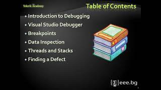 Качествен програмен код - Дебъгване и оправяне на бъгове (Debugging)