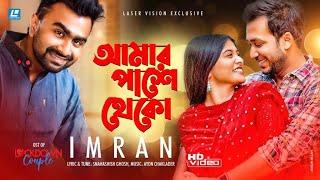 Amar Pashe Theko- আমার পাশে থেকো | Imran | Toya | Shaown | LockDown | Eid Exclusive  Natok Song 2020