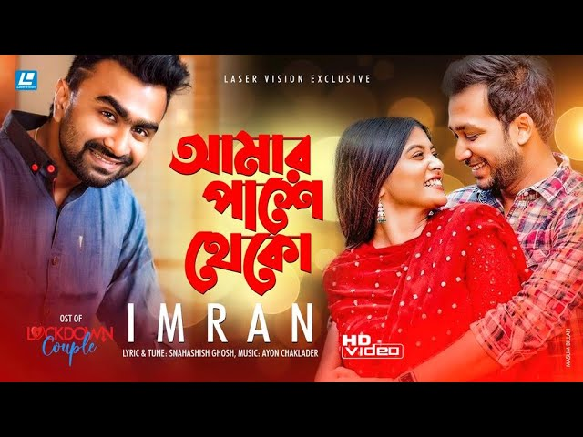 Amar Pashe Theko by Imran ft. Toya, Shaown – LockDown Natok Song Download