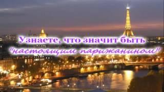 Агалакова Ж. Все, что я знаю о Париже