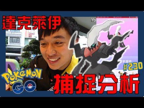達克萊伊捕捉分析!!幻之寶可夢降臨!!![遊戲]Pokémon GO EP.230