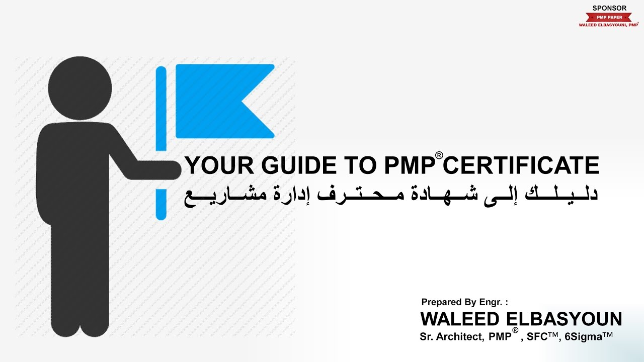 Your guide to pmp certificate youtube xflitez Image collections