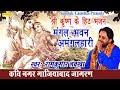श्री रामजी के भजन : मंगल भवन अमंगल हारी || Ram Kumar Lakkha || Most Popular Bhajan