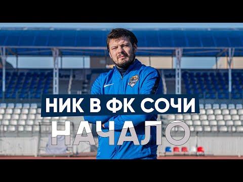 Ник в ФК Сочи! Начало!