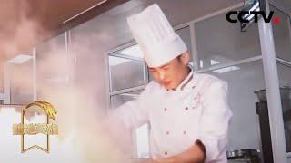 《遍地英雄》 20200501 乡宴大厨炒出红火人生|CCTV农业