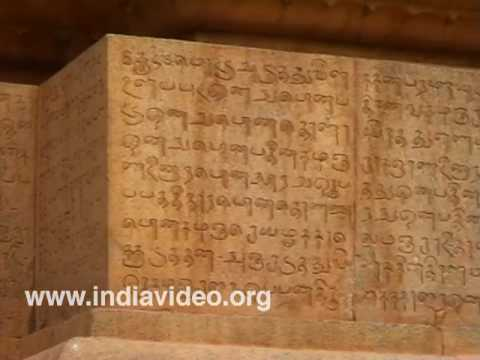 Stone inscriptions Tanjore