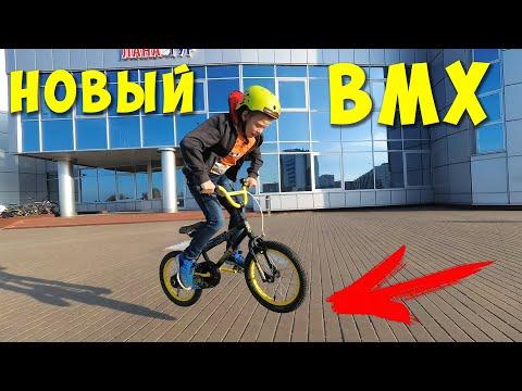 Новый BMX! Поменялся Велосипедом Какой Выбрать? Трюки на БМХ