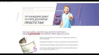 Как вывести 5 долларов из компании Verum Option(, 2015-10-28T13:34:49.000Z)