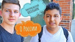 Американский Школьник О России Честно И Откровенно