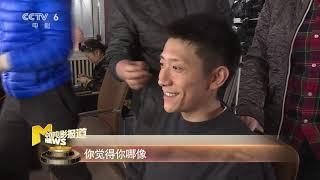张一山与陈力导演三度合作变身淳朴渔民【中国电影报道 | 20200113】
