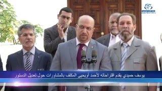 السيد يوسف حميدي رئيس الحزب الوطني الجزائري يقدم  اقتراحات الحزب لمشروع التمهيدي لتعديل الدستور