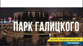«Парк Галицкого» Краснодар