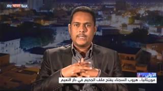 موريتانيا هروب السجناء يفتح ملف الجحيم في دار النعيم