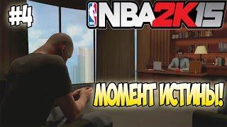 NBA 2K15 | МОМЕНТ ИСТИНЫ! | #4 |