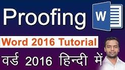 Proofing Word 2016 Tutorial in Hindi