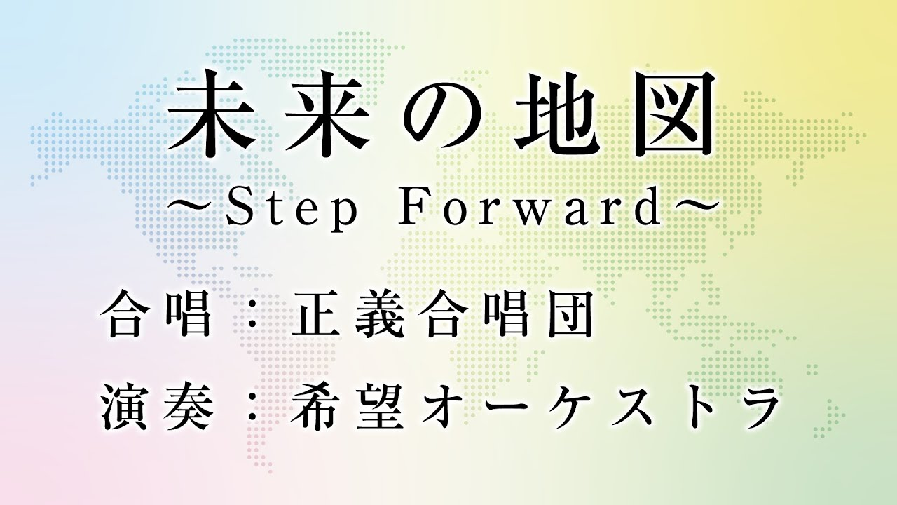 """Watch this moving performance of the recently created youth song """"Step Forward"""" by the Soka Gakkai High School Division's Justice Chorus and Hope Orchestra, filmed from their respective homes.   The lyrics for the English version of the song are below.  (Soka Gakkai is an international community-based Buddhist association)  Step Forward(未来の地図)  No matter how far I can feel what you're feeling Just gimme a smile, cause that's all that I need  We don't need the rain For tomorrow to blossom The hope for the future is in you and me  One look at the past and it's easy to see We take it for granted, the meaning of free  But still the sun rises to start a new day So water these roots with the tears of today  It's so easy to forget that we are not alone Living life like we're the only people in the world  And in turn it made us lose a little bit of soul It's time to wake up, It's not too late for changing So spread your love and heart to the world  We're taking a step forward, yeah you and me There's challenge ahead so we gotta believe As long as you're smiling I know that we'll be shining the light so the whole world can see  The weight of my worries are burdening me But I won't give in cause my heart's leading me No matter if seasons are losing their glow We're calling on the spring to tell the winter to go  Yesterday I treated you just like a stranger But this suffering has brought us all together All we gotta do is open up a little more Let's come together, unity forever So start with this promise of hope  We're taking a step forward, yeah you and me There's challenge ahead so we gotta believe As long as you're smiling I know that we'll be shining the light so the whole world can see"""