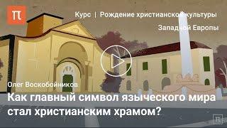 Столкновение языческой и христианской культур поздней античности - Олег Воскобойников