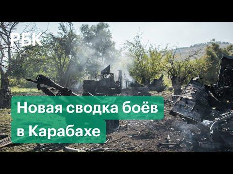 Обстрел мирных городов Нагорного Карабаха. Видео Армении и Азербайджана по войне