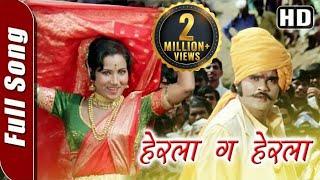 Herla Ga Herla (HD) | Fatakadi Songs | Superhit Marathi Song | Ashok Saraf | Sushama Shiromani