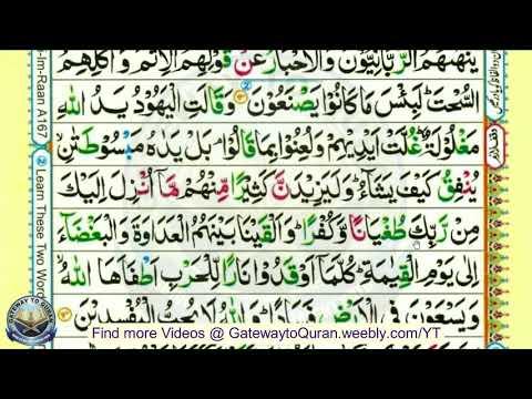 Learn Quran With Tajweed  004 Surah Al Maedah Ayah 62 To 67 Para 6
