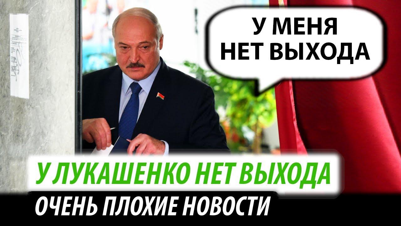 У Лукашенко нет выхода. Очень плохие новости