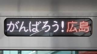 呉線電車の側面表示