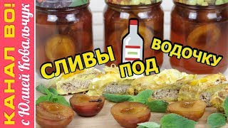 Маринованные Закусочные Сливы на Зиму | Pickled Plums