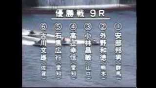 1986  鳳凰賞(総理大臣杯)(第21回 平和島・優勝戦)
