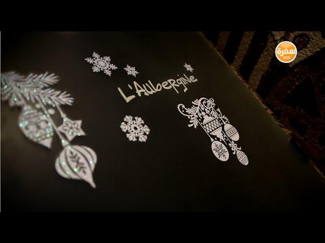 مطعم LAubergine | الأكيل حلقة كاملة