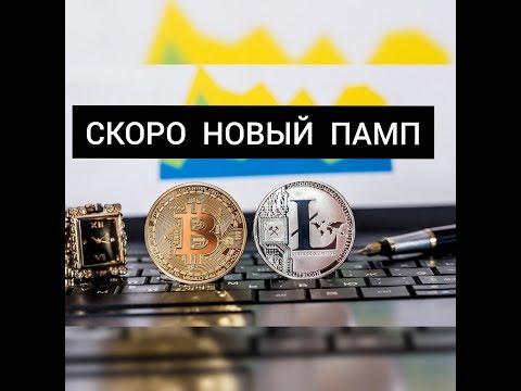 ЛАЙТКОИН: ПРЕДВЕСТНИК НОВОГО ПАМПА БИТКОИН!? LTC СКОРО РОСТ! ХОРОШИЙ Litecoin - ВЗРЫВ В 2020 г.