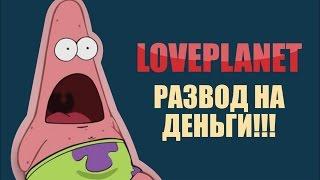 Сайт знакомств Loveplanet. Развод на деньги.(, 2015-09-05T00:40:47.000Z)