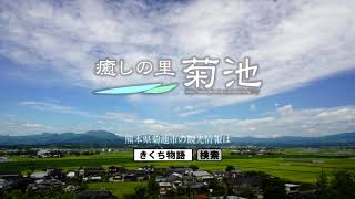 熊本県菊池市の観光PR用ラジオCMです。声優の野島裕史さんプロデュ...