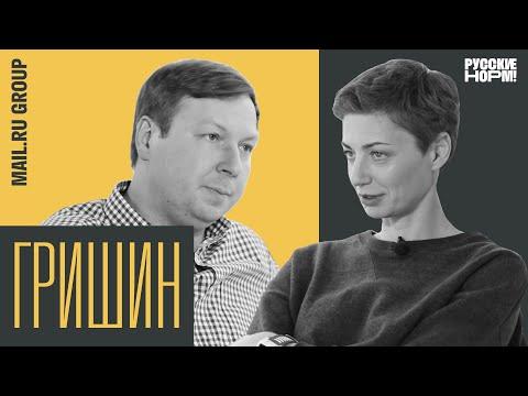 Дмитрий Гришин о новых «единорогах», Усманове, цензуре и Telegram
