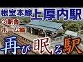 【再び眠る駅】根室本線K41上厚内駅②駅舎ホーム編